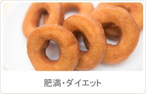 肥満・ダイエット